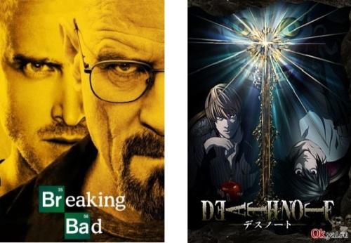 breaking bad, death note
